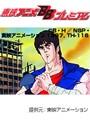 第1話 北斗の拳 (無料)