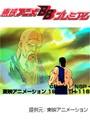 第30話 北斗の拳