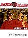 第271話 一休さん (無料)