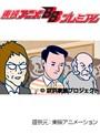 第1話 京浜家族 (無料)