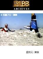 第32話 キカイダー01
