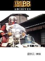 第36話 キカイダー01