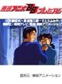 第6話 金田一少年の事件簿