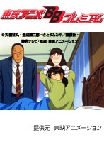 第35話 金田一少年の事件簿