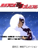 第37話 金田一少年の事件簿