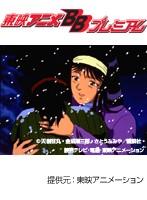 第41話 金田一少年の事件簿