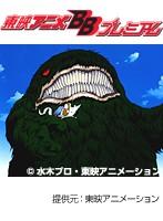 ゲゲゲの鬼太郎 大海獣 (1996年公開)