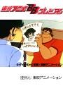 第51話 マジンガーZ