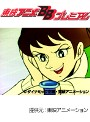 第63話 マジンガーZ