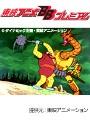 第75話 マジンガーZ