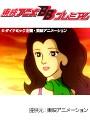 第90話 マジンガーZ