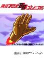 第10話 マジンガーZ