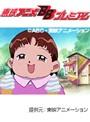 第26話 おジャ魔女どれみ#