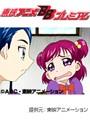 第11話 Yes!プリキュア5