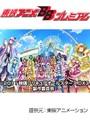 映画プリキュアオールスターズDX3 未来にとどけ!世界をつなぐ☆虹色の花