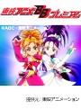 第1話 ふたりはプリキュアSplash☆Star (無料)