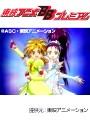 第30話 ふたりはプリキュアSplash☆Star