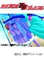 第32話 ふたりはプリキュアSplash☆Star