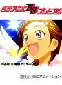 第38話 ふたりはプリキュアSplash☆Star