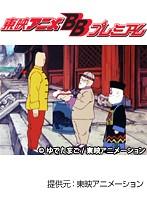 第1話 闘将!!拉麺男 (無料)