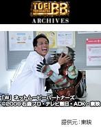 第12話 ネット版 仮面ライダーダブル FOREVER AtoZで爆笑26連発