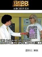 第17話 ネット版 仮面ライダーダブル FOREVER AtoZで爆笑26連発