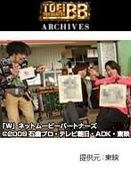 第24話 ネット版 仮面ライダーダブル FOREVER AtoZで爆笑26連発