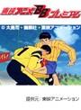 第7話 蒼き伝説シュート!