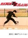 第14話 蒼き伝説シュート!