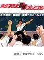 第22話 蒼き伝説シュート!