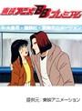 第32話 蒼き伝説シュート!