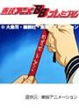 第39話 蒼き伝説シュート!