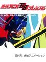 第21話 スーパービックリマン