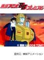 第1話 トランスフォーマー・ザ・超神マスターフォース (無料)