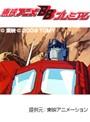 第11話 トランスフォーマー・ザ・超神マスターフォース