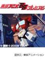 第14話 トランスフォーマー・ザ・超神マスターフォース