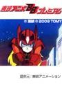 第20話 トランスフォーマー・ザ・超神マスターフォース