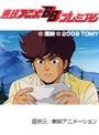第22話 トランスフォーマー・ザ・超神マスターフォース