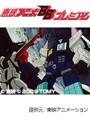 第26話 トランスフォーマー・ザ・超神マスターフォース