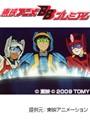 第30話 トランスフォーマー・ザ・超神マスターフォース