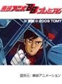 第32話 トランスフォーマー・ザ・超神マスターフォース