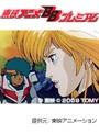 第33話 トランスフォーマー・ザ・超神マスターフォース
