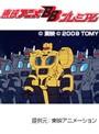 第35話 トランスフォーマー・ザ・超神マスターフォース