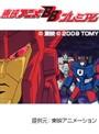 第38話 トランスフォーマー・ザ・超神マスターフォース