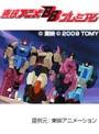 第40話 トランスフォーマー・ザ・超神マスターフォース