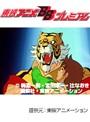 第1話 タイガーマスク二世 (無料)