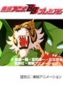 第4話 タイガーマスク二世
