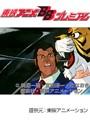 第7話 タイガーマスク二世
