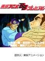 第10話 タイガーマスク二世