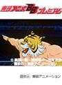 第15話 タイガーマスク二世